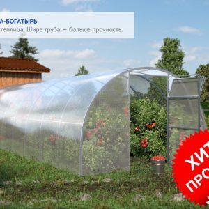 full_agrosfera_bogatir_hit_prodaj