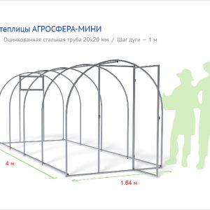 full_agrosfera_mini_karkas