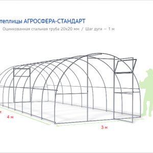 full_agrosfera_standart_karkas