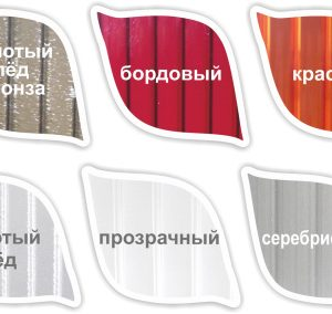 full_sot_polikarbonat_cveta1